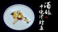饕宴(三)许哲民创意融合菜 酒酿干烧汁鳕鱼