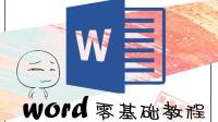 word2007零基础教程-03保存常识