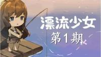 【YZ樱之解说】漂流少女 第1期