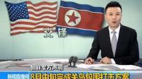 朝鲜军方声明 8月中旬完成关岛包围打击方案