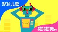 正方形机器人 | 碰碰狐!形状儿歌 第3集 | 碰碰狐Pinkfong