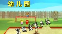 【蓝月解说】幼儿园 全人物攻略视频 #1【幼儿园里秘密多多 金发小妹儿攻略完成~】