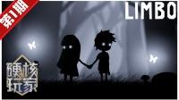 【硬核玩家01】令人深思的黑暗艺术品(上):一趟前往地狱的不归之行丨Limbo