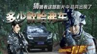 哈弗SUV亮相《反恐特战队之猎影》, 助力中国特警战士勇斗恐怖分子
