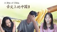 中国人怎么能把小吃当饭吃? ! 韩国人看《舌尖上的中国》这是要馋死人的节奏