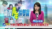台湾节目: 台湾学生暑假不旅游, 开始选择到大陆实习开眼界!