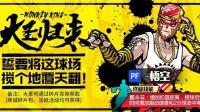 街篮手游68: 悟空/猴子全面评测+养成攻略(新的篮球手下周开测! )【Relax】