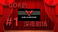 【UDK】深夜剧场-请出示证件#1