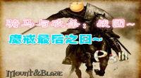 邪龙神实况 骑马与砍杀:战团魔戒最后之日P3:一整期都在寄信毫无亮点