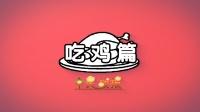 【全民战报吃鸡篇】宣传片 不忘初心 继续吃鸡