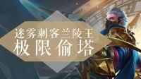 【入江闪闪】王者荣耀:输出流「兰陵王」带队友飞起,就算肾不好也可以极限偷塔!