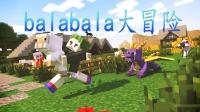 【陈阳洋】我的世界多MOD双人联机生存实况balabala大冒险1.0:征服世界