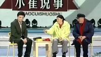赵本山宋丹丹小品大全《小崔说事儿》高清版