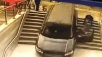 女司机驾车误把地道口当停车场冲下楼梯