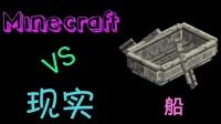 Minecraft与现实☞船【OBG1527】我的世界爆笑短片
