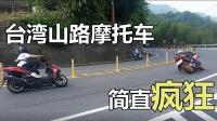 小丽花_小丙台湾骑行记