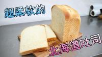 北海道吐司做法