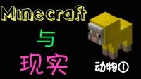 Minecraft与现实☞动物①【OBG1527】我的世界爆笑短片