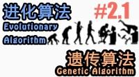 莫烦 2.1 遗传算法 Genetic Algorithm 机器学习