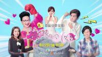 燦爛的外母 - 宣傳片(01)(TVB)
