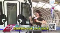 台湾媒体感慨大陆发展太快了!