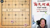 2017全运会女子冠军何媛教大家下象棋