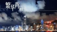 【舍得智慧讲堂】中国境界第二期对话梁锦松:香港未来