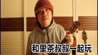 里茶叔叔吉他尤克里里零基础学弹唱2, 赶时间三分钟学会第一首歌
