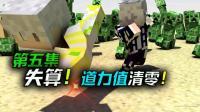【我的世界幻梦】海贼王模组生存第二季#5: 失算! 道力值清零!