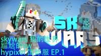 【Mikehuang】#我的世界#国际服hypixel skywars EP.1 ---尴尬的一集