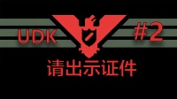 【UDK】请出示证件-第二期