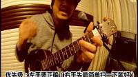 里茶叔叔吉他尤克里里零基础学弹唱4, 左右手的功能分开降低难度