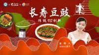 寻味长寿贺州 长寿豆豉 传统vs创新 270