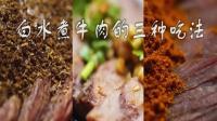 吴京拍《战狼》吃了三个月暴瘦17斤的食物 竟然是它 571