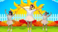 幼儿舞蹈 打开你的梦想 幼教启蒙儿歌视频 花儿和她的舞蹈朋友