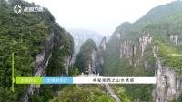 文明中华行《神秘湘西之山水诱惑》20170702