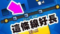 ★皇室战争★直播20胜挑战! 跟他拼了! #G928★酷爱娱乐解说