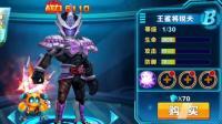 【肉肉】铠甲勇士游戏 13王鲨将锐夫!