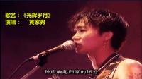 总算找到了, 黄家驹1991年在红磡体育馆倾情献唱《光辉岁月》