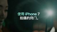 「iPeeper」使用 iPhone 7拍摄的窍门合集