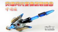 【玩家角度】国代 贝塔闪光变身武装组合 艾克斯奥特曼 玩具