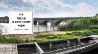 即刻出发 追寻历史记忆中的中国桥