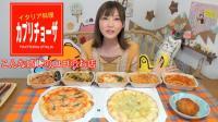 【木下大胃王】5种意大利面食& 2比萨+米饭炸肉饼! 约5800千卡 @柚子木字幕组