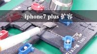 iPhone7扩容视频教程 深圳万通手机维修培训学校荣誉出品