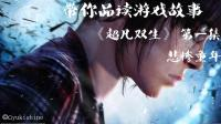 【Cyukishine】游戏故事之《超凡双生》第一集 悲惨童年
