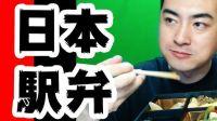 [老高godspeed]和老高一起吃日本的列车便当VlogG