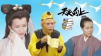 白娘子逼许仙上学读书考状元, 孙悟空不同意!