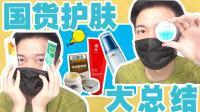 【露露黄了】油皮国货护肤30天吐血大总结!