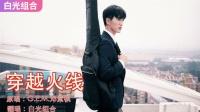【很燃很搞笑MV】三只小鲜肉欧巴, 翻唱邓紫棋新歌《穿越火线》