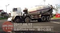 中国交通事故合集20170817: 每天10分钟最新国内车祸实例, 助你提高安全意识